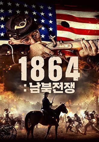 1864 : 남북전쟁