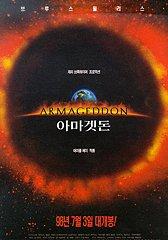 아마겟돈 (영화)