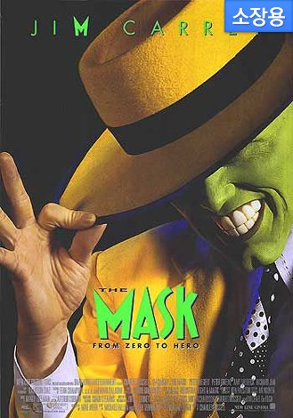 (소장용) 마스크