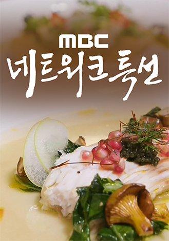 MBC 네트워크 특선 201019_1