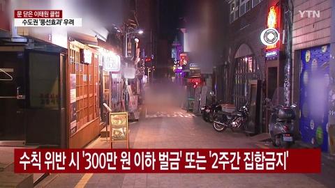 [10/29] [사회] 문 닫은 이태원 클럽...수도권으로 '풍선효과' 우려