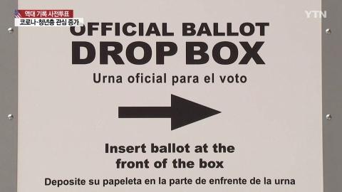 [10/31] [국제] 역대 기록 세운 美 대선 사전투표...이유와 영향은?