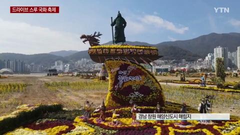 [10/31] [전국] 차타고 꽃 보며 '힐링'...드라이브 스루 국화 축제