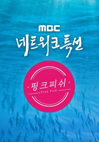 광주MBC 특집 <핑크피쉬>