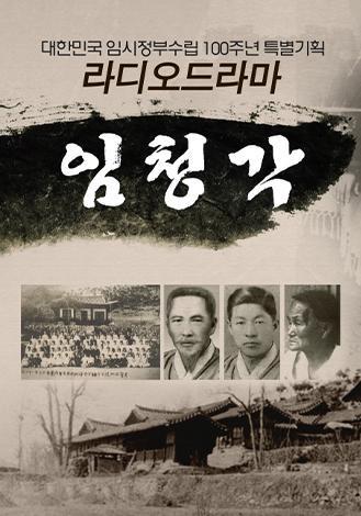 안동MBC 특집 <임청각>