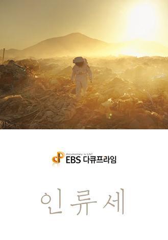 EBS 다큐프라임 <인류세> (2020방송대상)