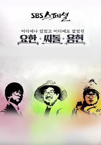 SBS스페셜 <요한,씨돌,용현>