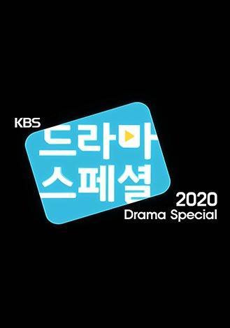 KBS 드라마 스페셜 2020 201119