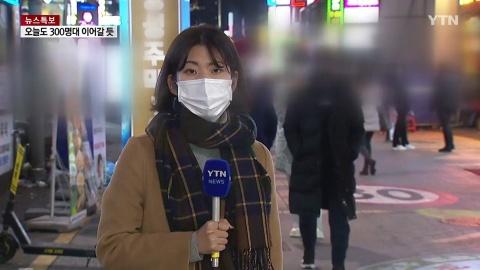 [11/22] [사회] 3차 대유행 경고에도...서울 도심 인파로 '북적'