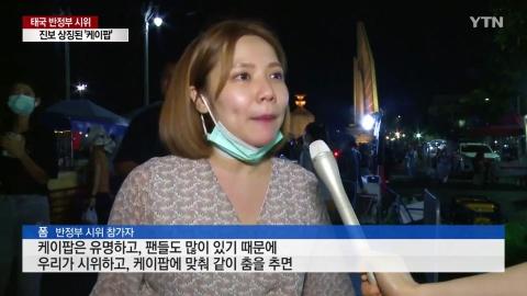[11/22] [국제] 태국 반정부 시위에 등장하며 진보 상징된 '케이팝'