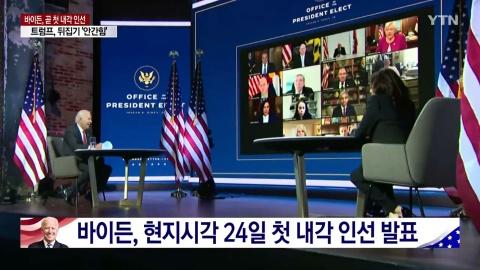 [11/23] [국제] 바이든, 24일 첫 내각 인선 발표...트럼프, 뒤집기 안간힘