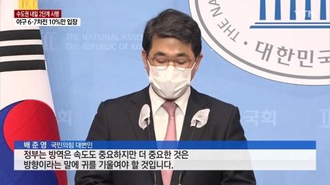 [11/23] [정치] 소비쿠폰 잠정 중단...'오락가락' 방역 대책