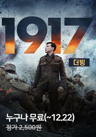 1917 (더빙)