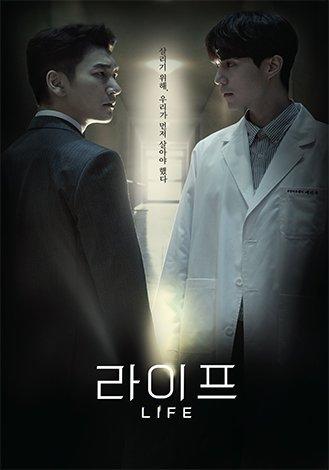 라이프 (JTBC)