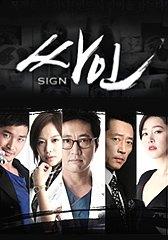 싸인(SBS)