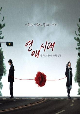 연애시대(SBS)