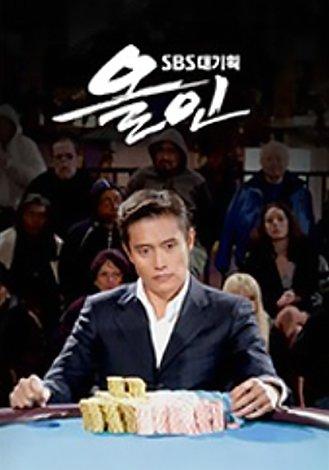 올인(SBS)