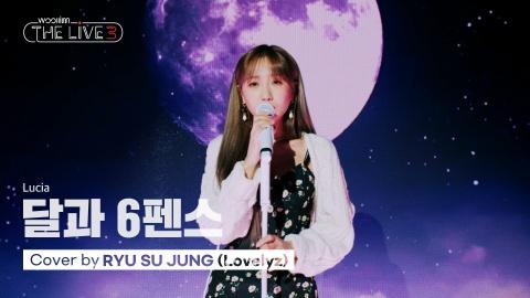 [3회] 류수정(Lovelyz) - 달과 6펜스(원곡: 심규선) (울림 더 라이브)