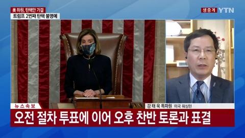 [01/14] [국제] [속보] 美 하원, 탄핵 소추안 가결...트럼프 2번째 탄핵 불명예