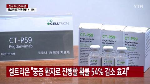 [01/14] [사회] 국산 코로나19 치료제 줄줄이 가시화...잇단 임상 결과 발표