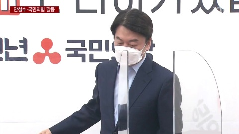 [01/15] [정치] 안철수·국민의힘 감정싸움 격화...