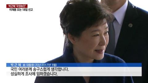 [01/14] [사회] '국정농단' 사법 절차 4년 만에 마무리...이재용만 남았다