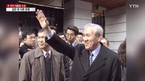 [01/16] [사회] 23년 만에 재현된 두 전직 대통령 수감...같은 듯 다른 운명