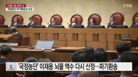 [01/17] [사회] 이재용 내일 운명의 날...'국정농단' 파기환송심 선고