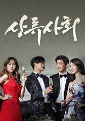 상류사회(SBS)