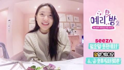 [티저] 예리한 방 시즌2