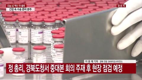 [02/24] [전국] 아스트라제네카 백신 첫 출하...긴장 속 수송 작전 준비
