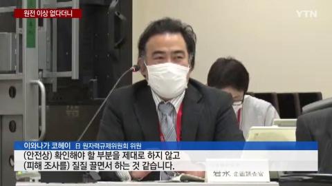 [02/24] [국제] 日, 후쿠시마 원전 이상 없다더니...커지는 불신