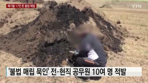 [02/24] [사회] '폐기물 17만톤 불법 매립'...공무원들은 뇌물 받고 '모른 척'