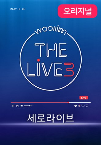 [세로형] 울림 THE LIVE (울림 더 라이브)