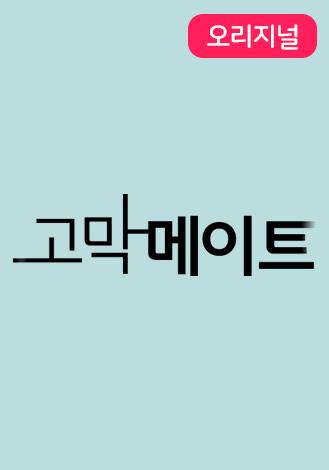 [티저1] 고막메이트 - 끝말잇기