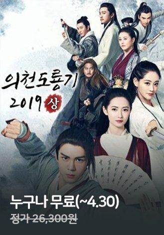 의천도룡기 2019 (상)