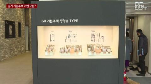 [03/21] [전국] '고급아파트 뺨치는' 경기 기본주택...관건은 '비용'