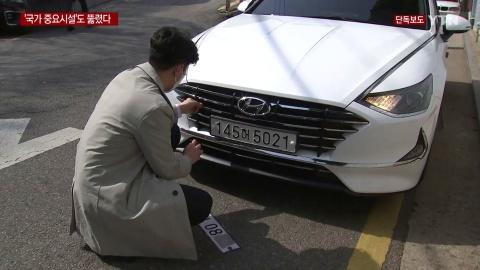 [03/22] [사회] [단독] 가짜 종이 번호판으로 정부청사·경찰청도 '무사통과'