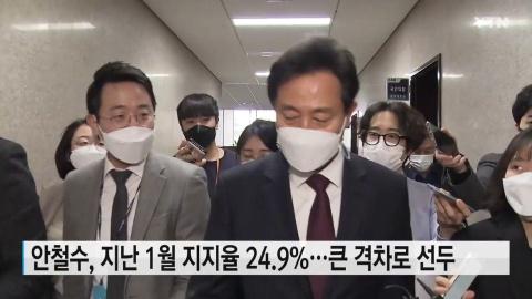 [03/22] [정치] [앵커리포트] 오세훈-안철수 단일화 합의...여론조사 오늘부터