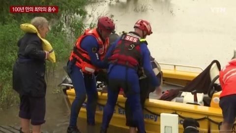 [03/22] [국제] 호주 NSW주 100년 만의 홍수...교통 마비·주민 대피령